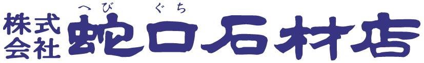 株式会社蛇口石材店